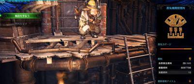蒸気機関管理所の施設を使う